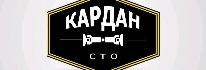 СТО «Кардан» – сервис ремонта и балансировки кардана