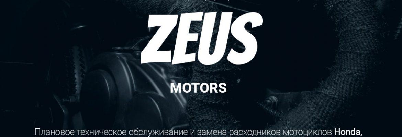 Zeus Motors